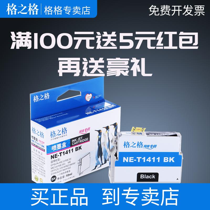 格之格适用爱普生141打印机墨盒 EPSON ME33 ME35 ME330 ME350 620F 960FWD WF-7521 T1411打印机墨水盒