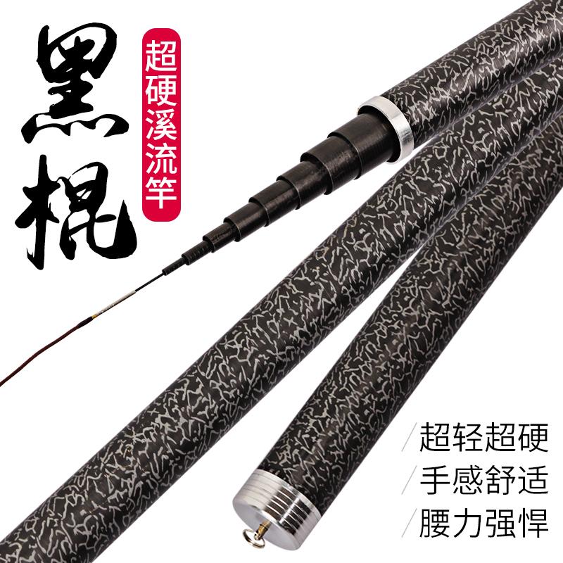 新品鱼竿碳素超轻超硬5.4米短节黑棍手竿台钓竿4.5钓鱼杆28调手杆热销25件手慢无