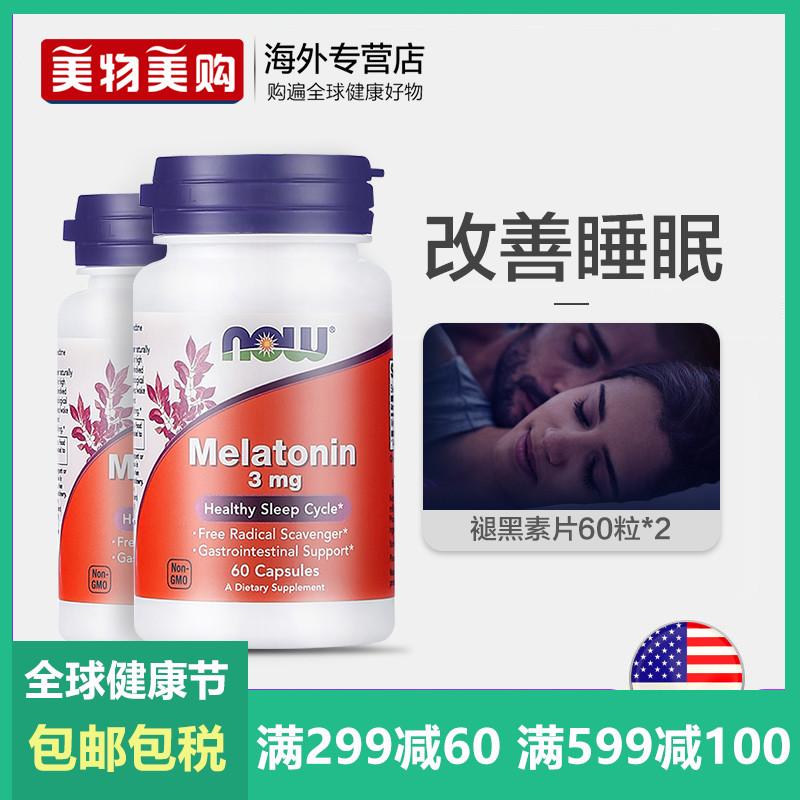 NOW美国进口褪黑素片安眠助眠调整时差快速睡眠促进睡眠片 2瓶装