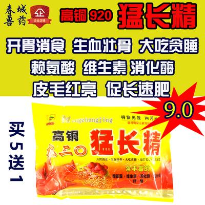 猛长精高铜九二0猪饲料添加剂 牛羊增肥剂兽用催肥促生长仔猪增重