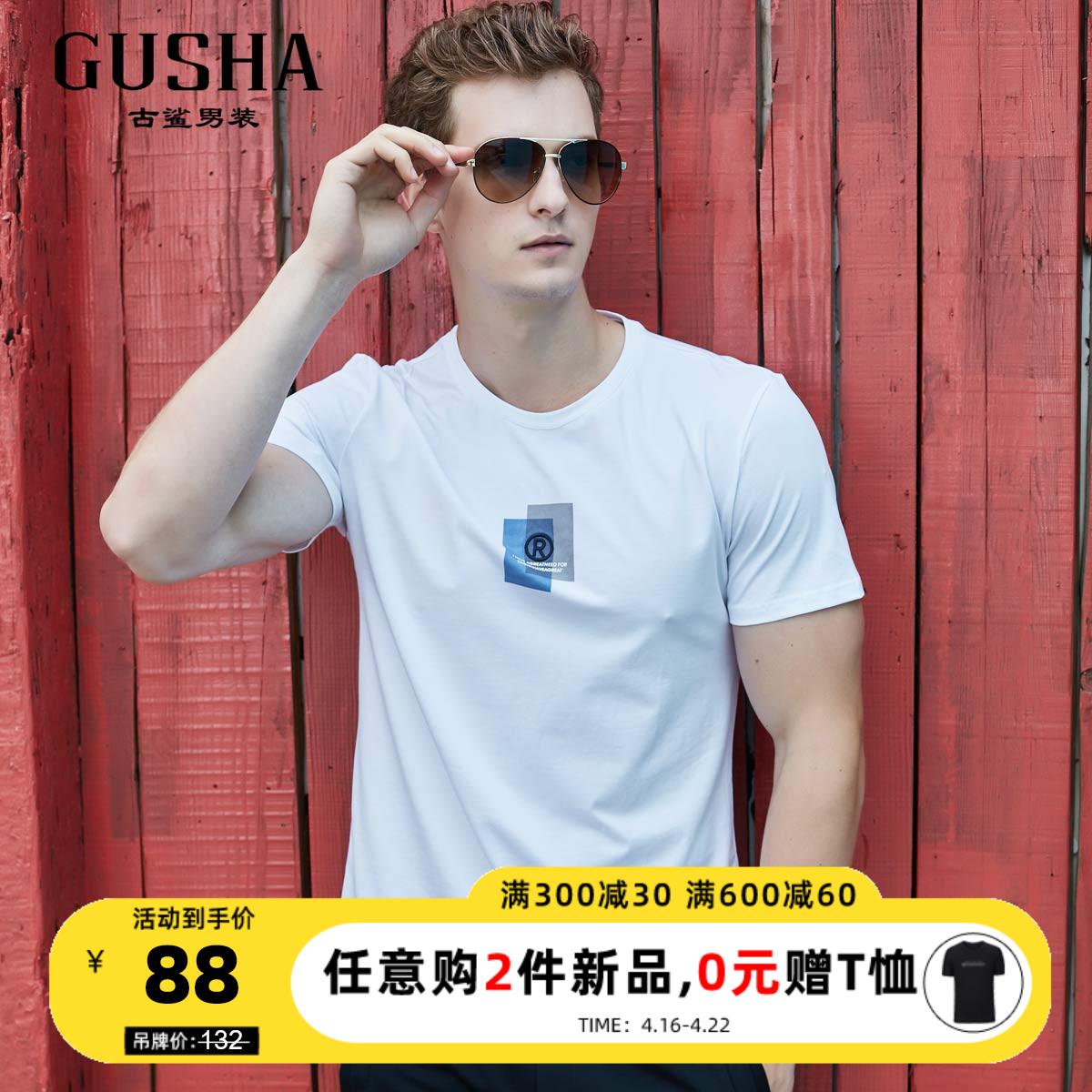 古鲨夏季新款白色圆领胸前两块蓝灰色块短袖T恤03628817