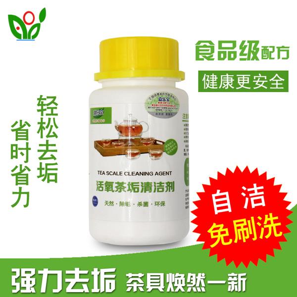 新款买2送1瓶 茶垢清洁剂清除剂去茶垢洗茶杯茶垢除垢剂除茶渍粉