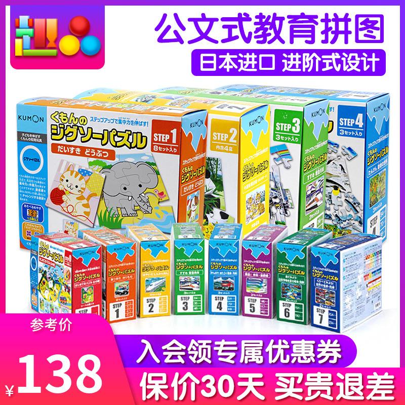 日本进口KUMON公文式进阶教育大块拼图儿童益智玩具2-4-6-7岁礼物