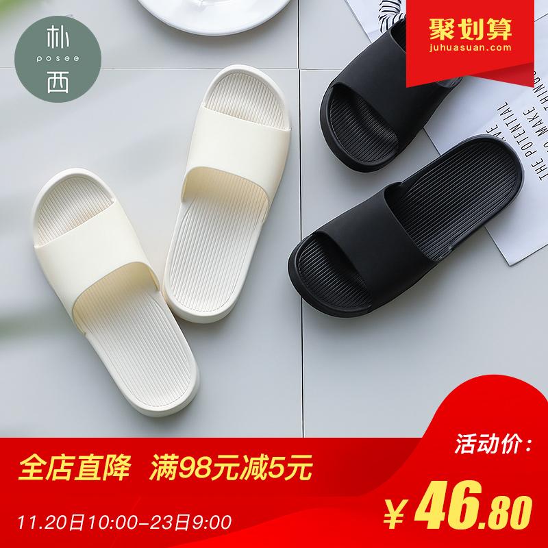 朴西 黑色简约时尚百搭拖鞋家用无臭洗澡凉拖鞋男女日式软底纯色