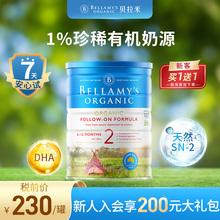 贝拉米2段奶粉婴儿二段有机牛奶粉新包装配方升级6-12月900g