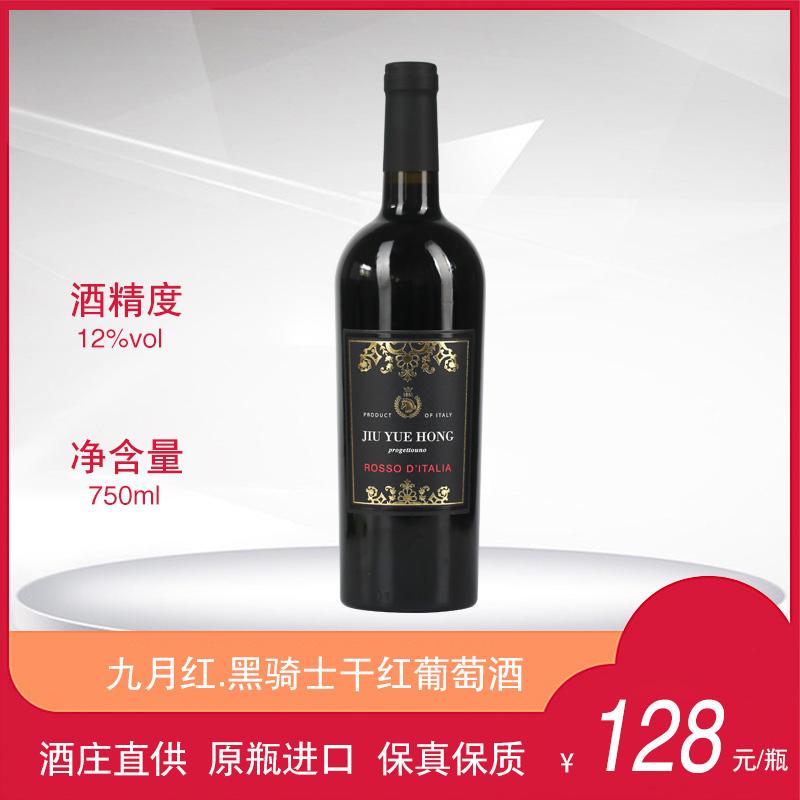 九月红黑骑士干红葡萄酒