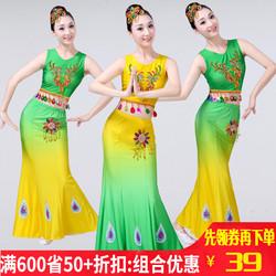傣族舞蹈服装女款演出服新款云南民族风修身孔雀舞鱼尾裙子女成人