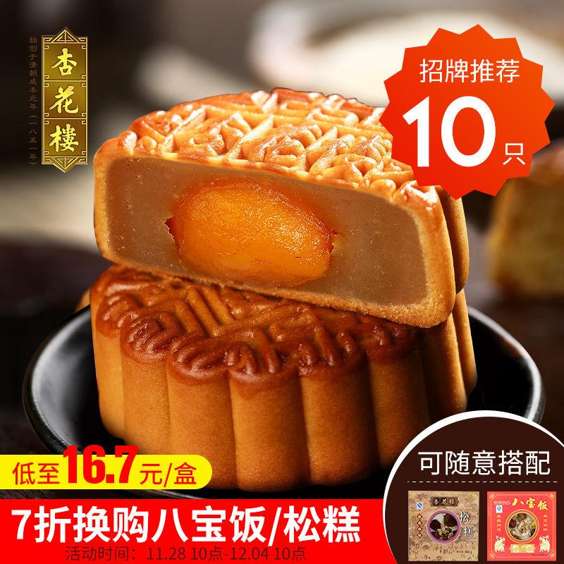 杏花楼 蛋黄莲蓉月饼 100g*10 散装中秋广式月饼上海传统老式袋装