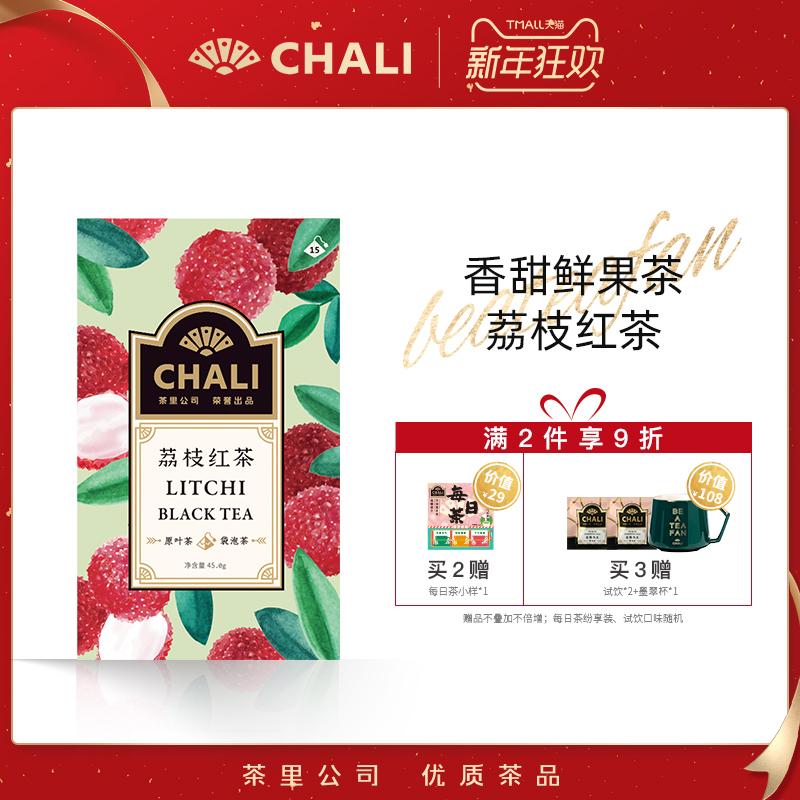 chali茶里荔枝红茶袋泡茶荔枝果干