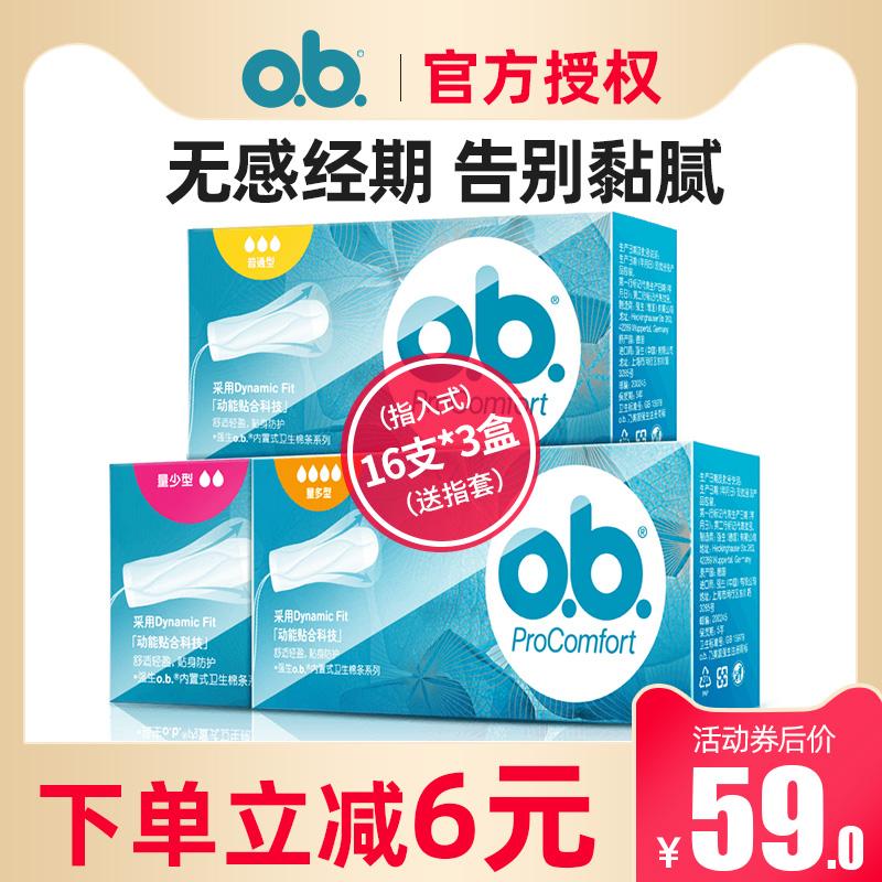 德国进口ob卫生棉条普通量多型防水(用3元券)