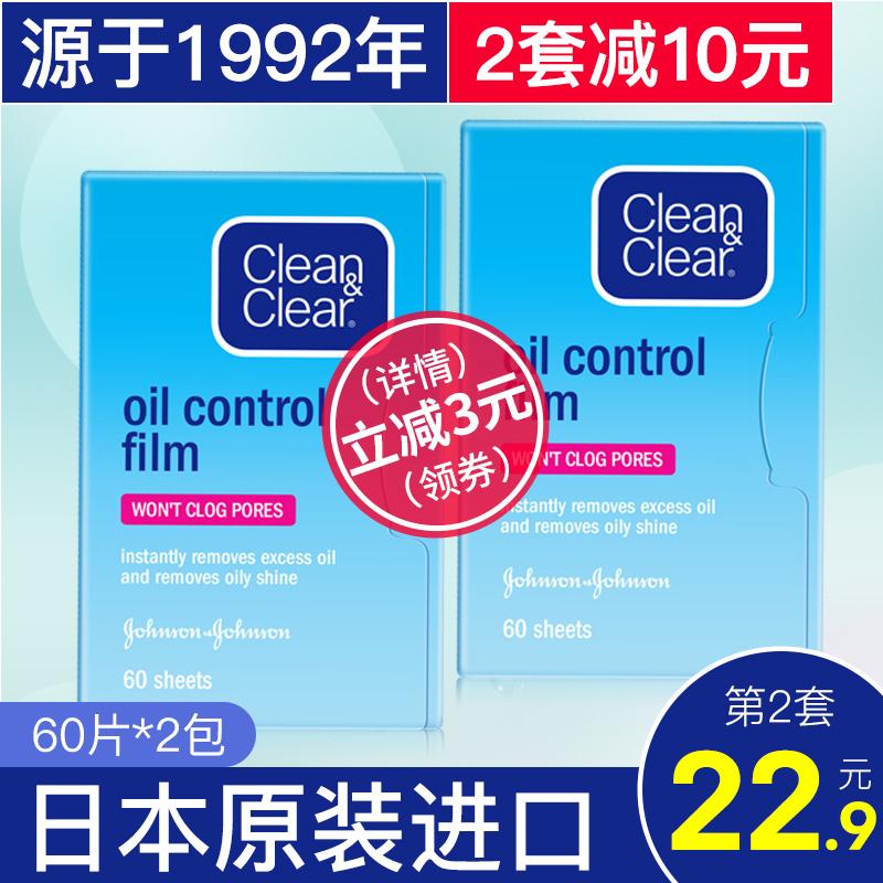 可伶可俐吸油纸面部男女蓝膜清洁收缩毛孔控油吸油面纸夏季日本