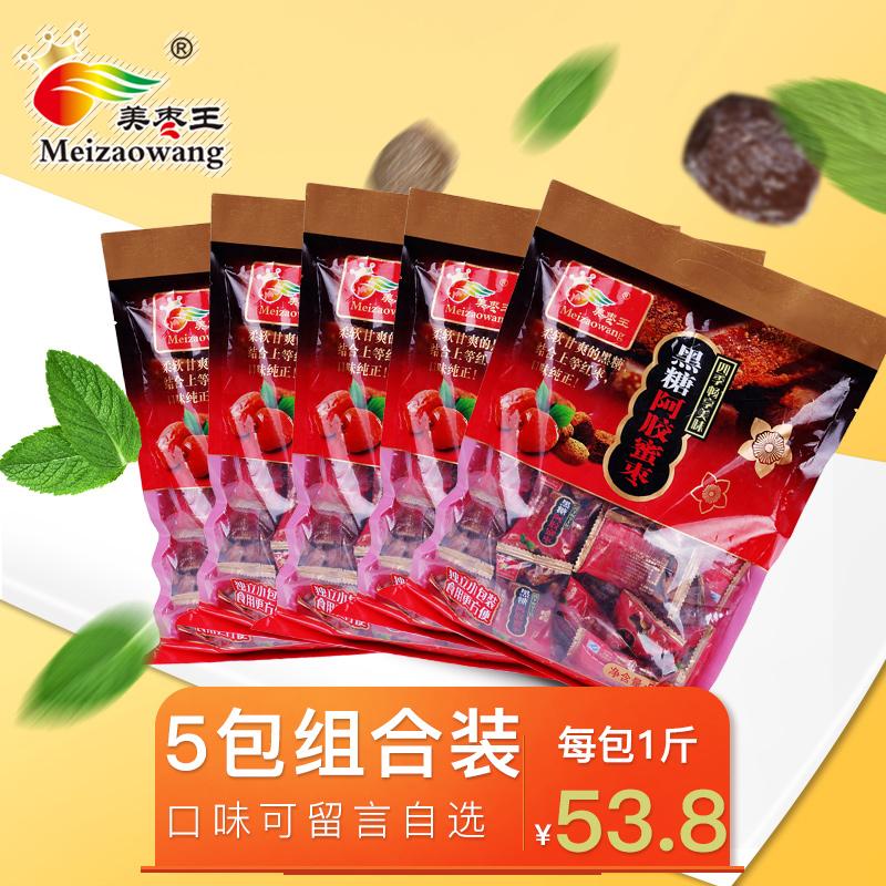 美枣王2500g阿胶蜜枣无核独立小包装喜糖批发5斤蜜饯休闲零食送人