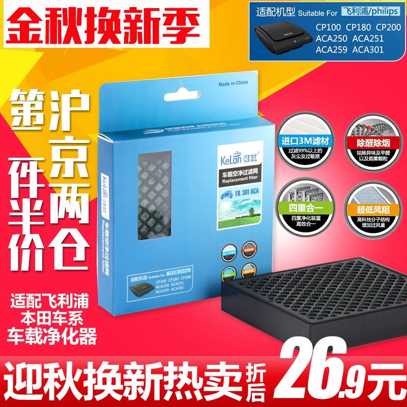 适配本田CRV/飞利浦车载空气净化器过滤网滤芯CP100/CP200/ACA251