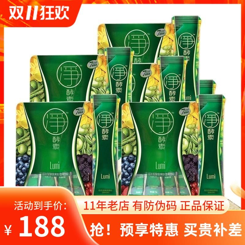 7袋*5件】lumi净综合发酵蔬果粉