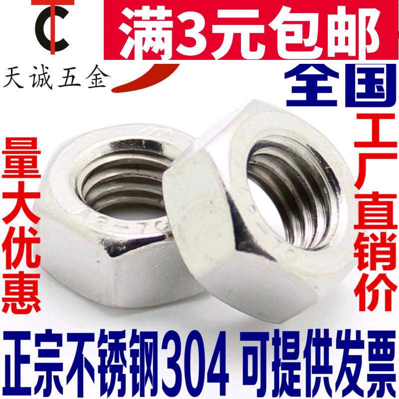 304不锈钢螺母\六角螺帽 螺丝帽M1.6M2M3M4M5M6M8M10M12M14M16-33