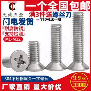 M1.6M2M2.5M3M4M5M6M8mm 304不锈钢十字平头螺丝 沉头螺钉*10/12