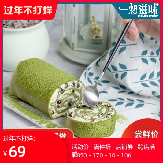 Strawberry Matcha Oreo thousand layer towel roll cake, red net and red snack