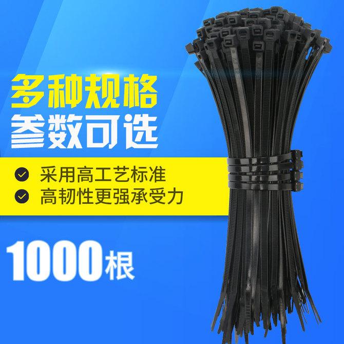 500 尼龙扎带3 塑料固定扎线带电线捆扎线线束带黑色 自锁式