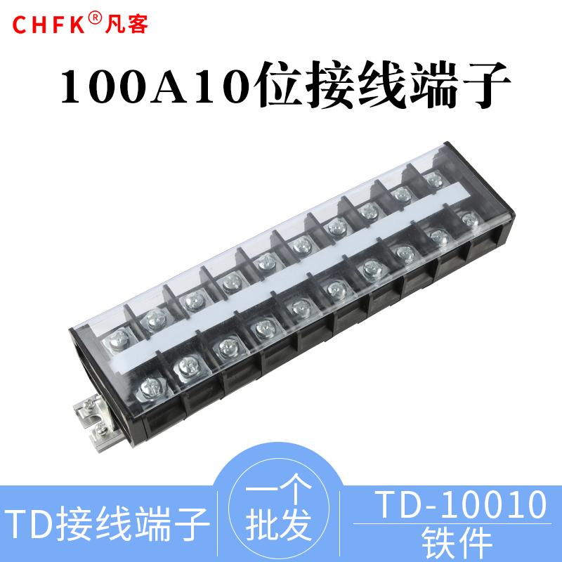 铁件td-10010 100a10导轨式接线端子