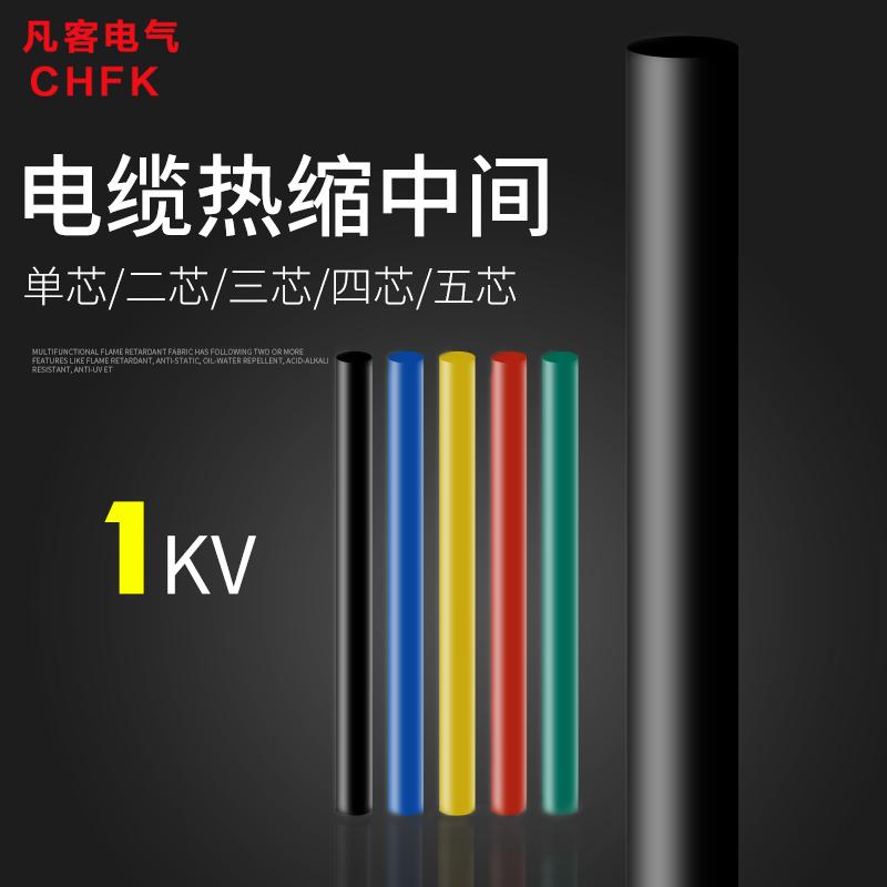 电缆附件1KV单芯二芯三芯四芯五芯热缩中间接头1KV
