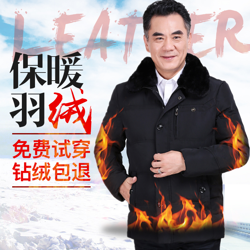 Antarctica down jacket mens middle-aged and elderly thickened white duck down winter suit dads wool collar short special casual coat