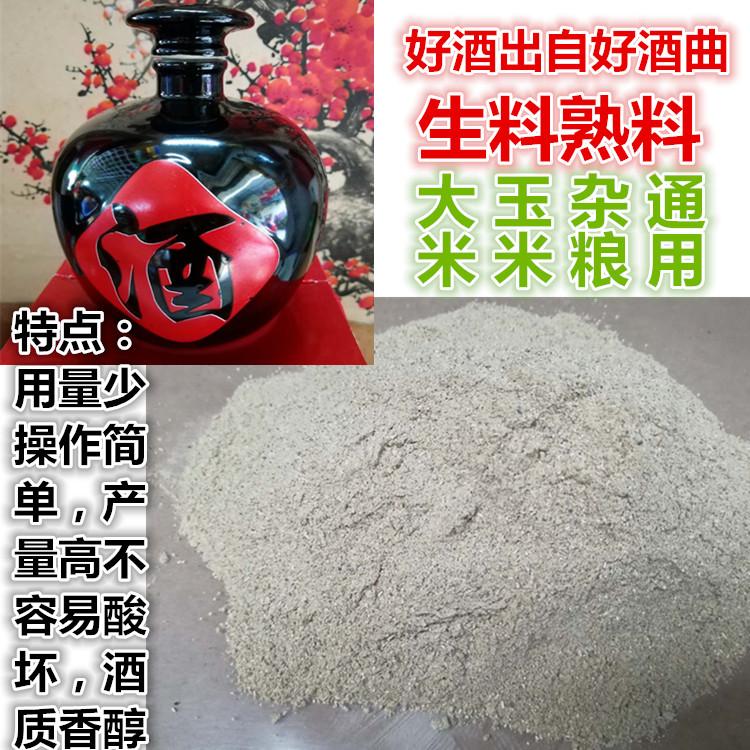 Corn special koji 500g rice rice rice sorghum liquor medicine