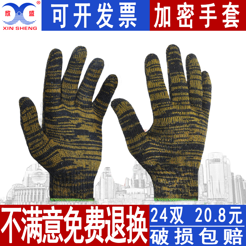 Xinsheng 550G ten needle cotton yarn labor protection gloves wear-resistant and antiskid work protection thread gloves, 60 pairs