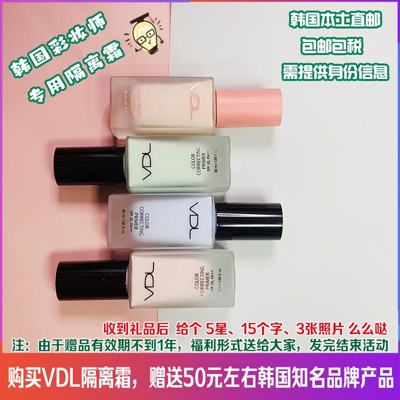 VDL cream, brightening liquid, makeup, milk, radiation protection, moisture concealer, genuine purple powder, nude make-up.