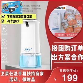 卫莱仕智能洗手机全自动洗手器感应泡沫液送5包洗手液接团购合作