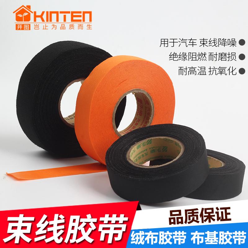 绒布胶带电工胶布降噪黑色胶带保护线汽车理线静音绒布胶布线束
