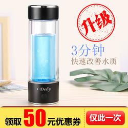 富氢水杯水素水杯日本量子弱碱性电解负离子养生氢氧分离玻璃杯子