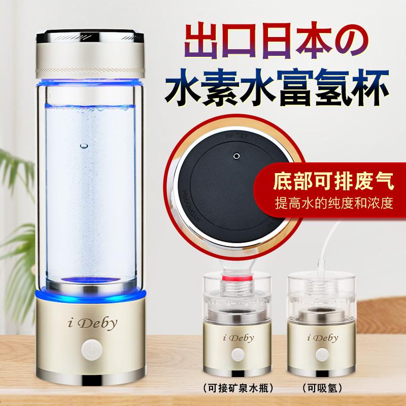ideby水素水杯日本富氢杯 排气电解负离子氢氧分离养生茶杯子原装