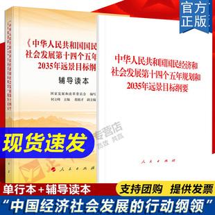 【2本套】中华人民共和国国民经济和社会发展第十四个五年规划和2035年远景目标纲要单行本+辅导读本人民出版社十四五规划目标纲要
