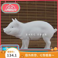 十二生肖猪汉白玉石雕石刻工艺品创意时尚摆件小礼品摆件生日礼物