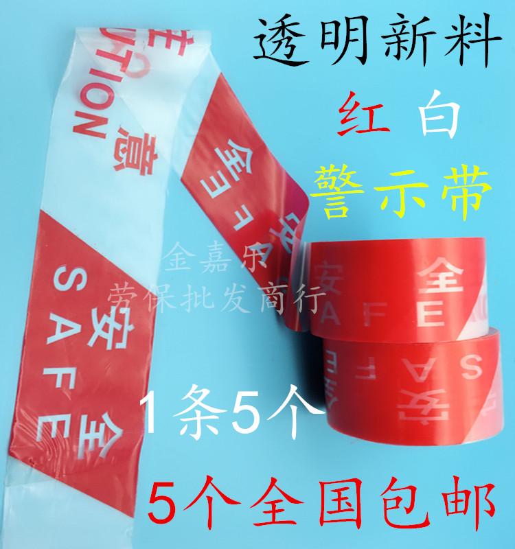 Утепленный Одноразовая дорожная конструкция красный белый Обратите внимание на безопасность полностью Защитная лента