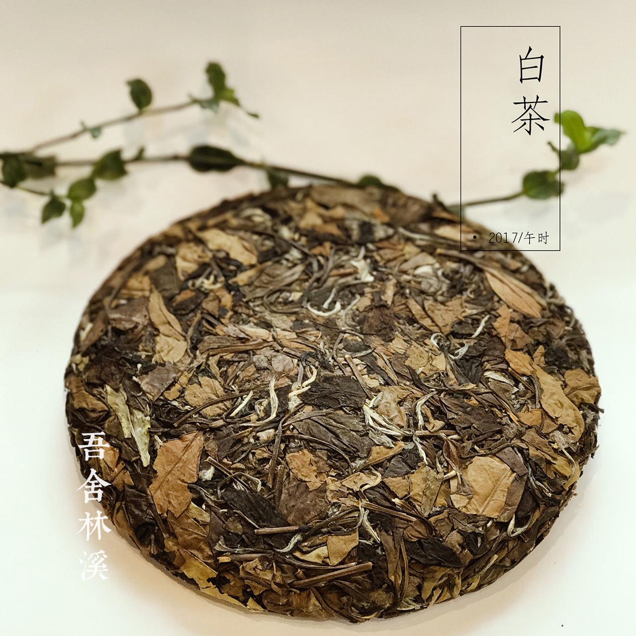 正宗秋寿眉福鼎老白茶茶饼福建15年高山特级陈茶茶叶手工日晒特价