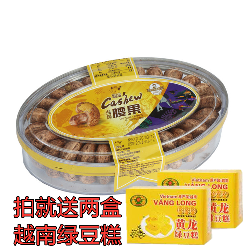 Vietnamese cashew fruit baked with charcoal and salt, imported cashew fruit yellow label, 4 boxes of nuts, dried fruit, special snacks, parcel post