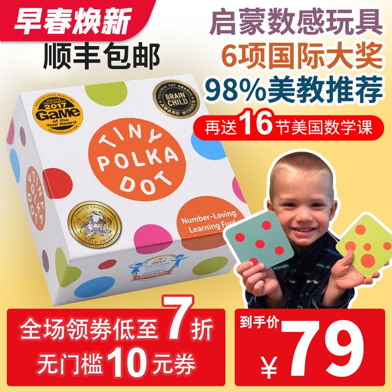 美国MathForLove数学思维游戏儿童TINY POLKA DOT亲子益智玩具