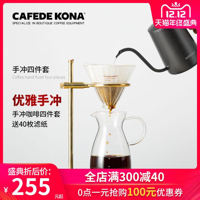 CAFEDE KONA手冲咖啡壶套装 滴漏式四件套组合器具 玻璃滤杯 铜架
