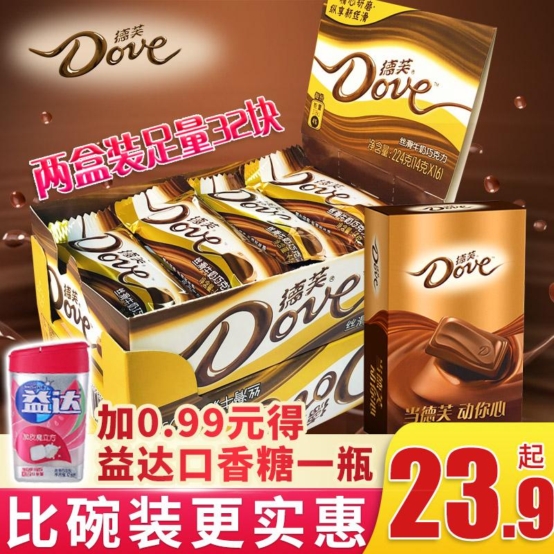德芙巧克力丝滑牛奶排块礼盒装旗舰店官网正品零食喜糖果生日礼物