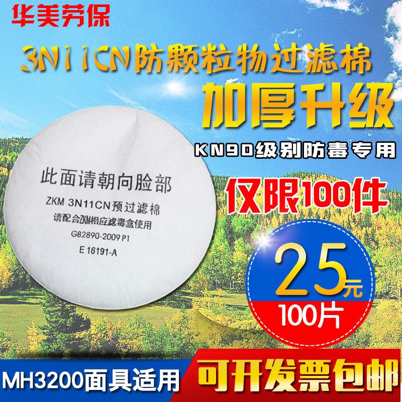 ZKM3N11CN新款预过滤棉3N11防毒ZKM3200面具配HM防尘口罩圆形颗粒