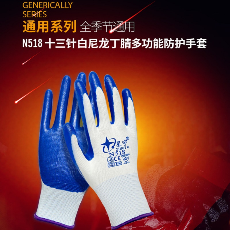 Xingyu n518 gloves Hongyu n529 nitrile breathable anti slip rubber gloves labor protection wear resistant oil resistant men and women construction site