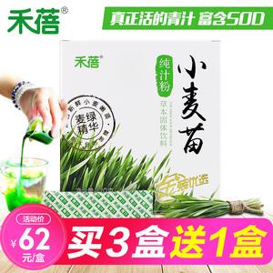 [买3送1]禾蓓小麦草汁新鲜浓缩粉