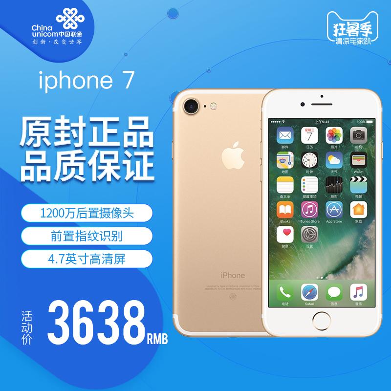 现货速发Apple/苹果 iPhone 7全网通4G国行原封正品手机苹果7手机