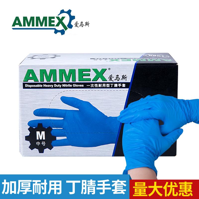 爱马斯一次性手套丁腈橡胶耐用性实验食品餐饮劳保加厚手套