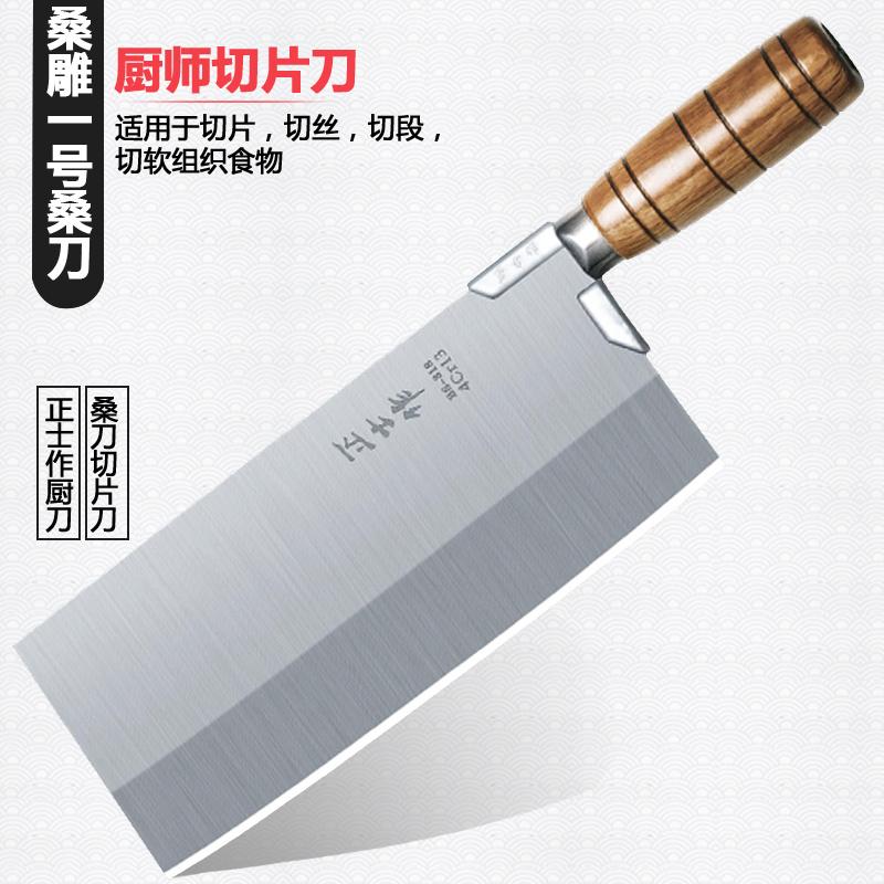 正士作金門不鏽鋼菜刀切片刀切肉刀廚師刀廚房刀具桑雕1號桑刀