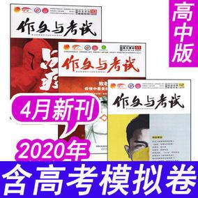 【高中版4月新刊】作文与考试期期刊