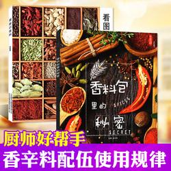 中国大厨系列图书看图识香料+香料包里的秘密共2本打包 厨师美食家烹饪常见香辛料鉴别分类香辛料的配伍和使用规律及烹调