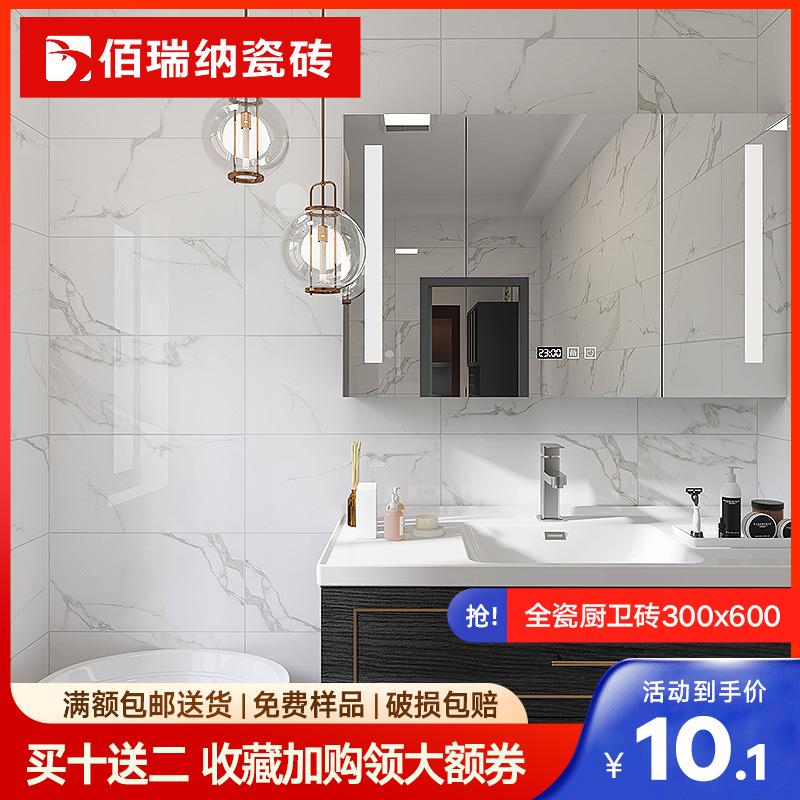 卫生间瓷砖厨房墙砖300x600墙面砖防滑地砖厨卫全瓷浴室地砖灰色 Изображение 1