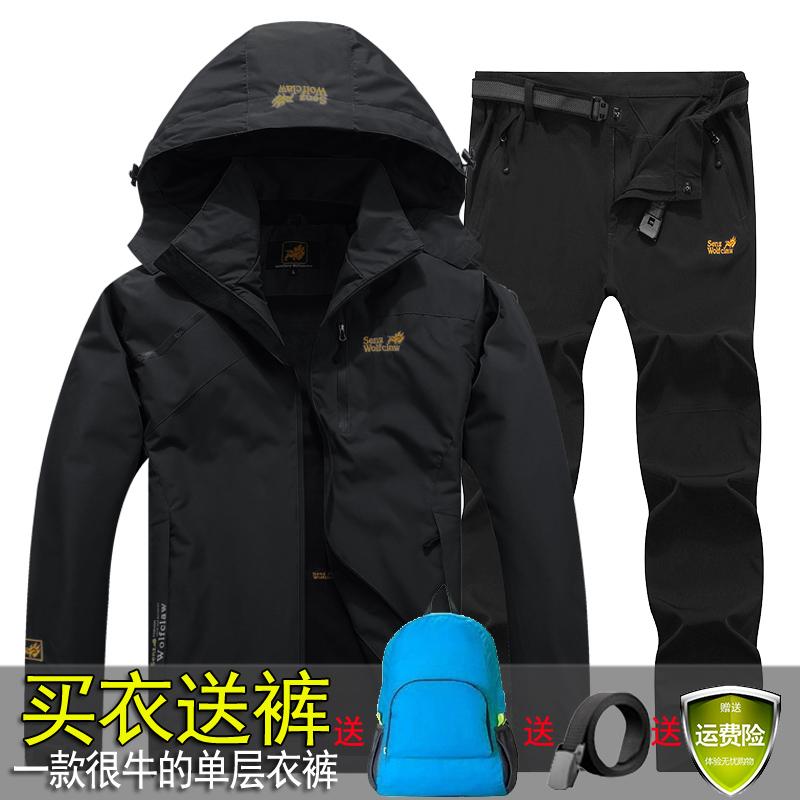 春夏季单层薄款冲锋衣男潮牌风衣套装冬季冲锋衣三合一两件套2018